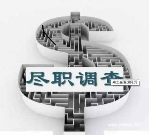 尽职调查实用网站最新汇总(2016)