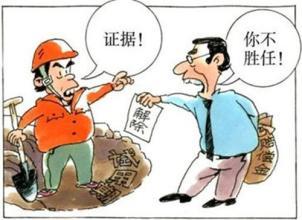 简析劳动纠纷的举证责任